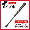 【あす楽対応】 SSK エスエスケイ 硬式 木製 バット メイプル リーグチャンプ LPW666S ◆ckb バット 硬式用 木製バッ…