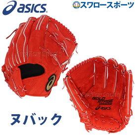【あす楽対応】 送料無料 アシックス ベースボール スワロー限定 硬式グローブ グラブ 袋付き ゴールドステージ ヌバック 投手用 グローブ BOGKL3-OS-SW2 faba 高校野球 硬式野球 野球部 部活 大人 野球用品 スワロースポーツ