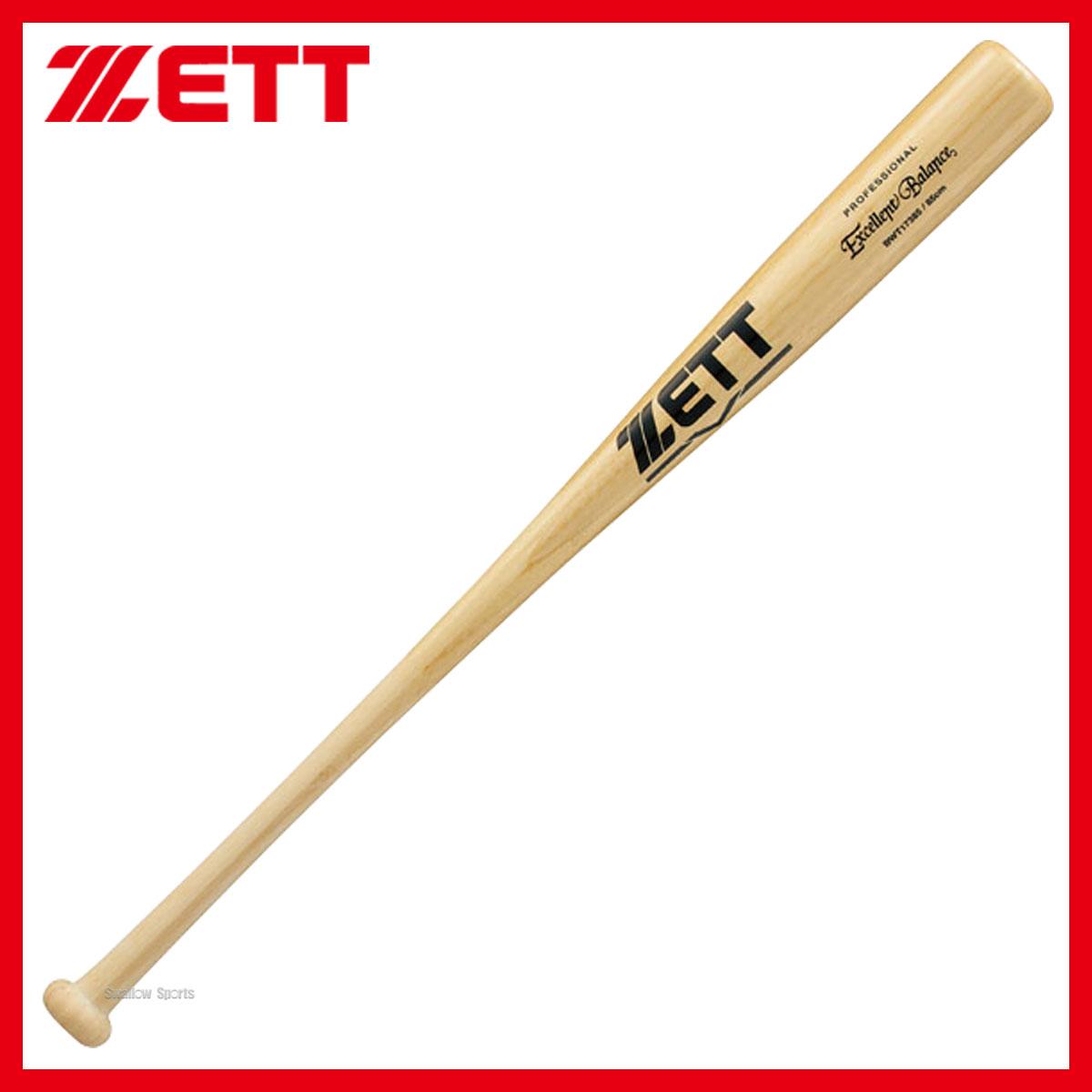 【あす楽対応】 ゼット ZETT 硬式木製バット トレーニングバット 竹バット エクセレントバランス BWT17385 バット 硬式用 木製バット ZETT 夏季大会 合宿 野球部 野球用品 スワロースポーツ 入学祝い