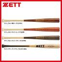 【あす楽対応】 ゼット ZETT 硬式 木製 バット エクセレントバランス BWT17584 ◇4gab ◆ckb バット 硬式用 木製バッ…