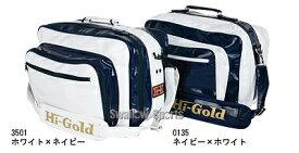 ハイゴールド ショルダーバッグ(大型) HB-9400 HI-GOLD ショルダーバック ショルダーバッグ 肩掛け 遠征バッグ 野球部 野球用品 スワロースポーツ