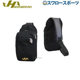 【あす楽対応】 ハタケヤマ HATAKEYAMA 限定 ボディバッグ HK-BB70 遠征バッグ 野球部 野球用品 スワロースポーツ