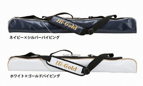 【あす楽対応】 ハイゴールド 少年用 バットケース 1〜2本入 HBC-C71 バットケース HI-GOLD 少年・ジュニア用 野球部 少年野球 秋季大会 野球用品 スワロースポーツ