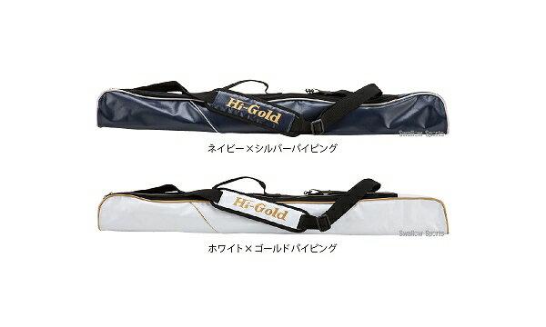 ハイゴールド 一般用 バットケース 1〜2本入り HBC-C212 バット 硬式用 木製バット HI-GOLD 甲子園 合宿 野球部 野球用品 スワロースポーツ