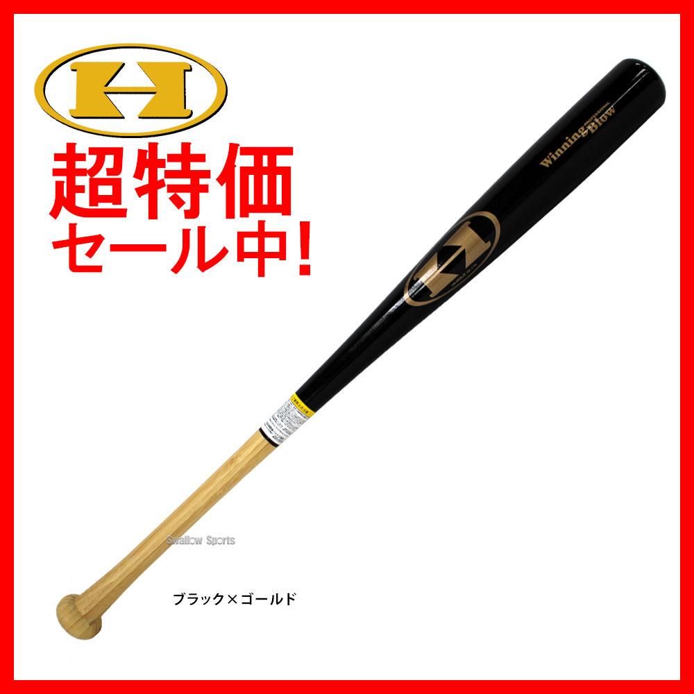 ハイゴールド 限定 1kg 竹 バット SPB-8300BK バット トレーニングバット 木製バット HI-GOLD 野球用品 スワロースポーツ