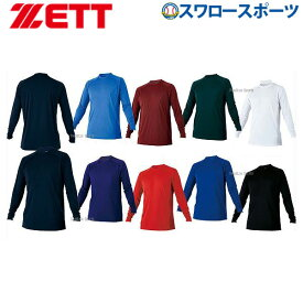 ゼット ZETT ウェア 丸首 長袖 ハイブリッド 野球 アンダーシャツ 吸汗速乾 大きいサイズ Oサイズ以上 BO8710 ウェア ウエア 野球部 ランニング メンズ 秋物 冬物 秋冬 野球用品 スワロースポーツ