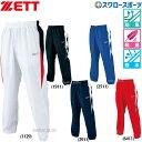 ゼット ZETT ウェア ウインドブレーカー パンツ BOW320P ウエア ファッション スポカジ 野球部 メンズ 野球用品 スワ…
