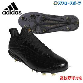 【あす楽対応】 【タフトーのみ可】 adidas アディダス 金具 スパイク アディゼロ スタビル T3 高校野球対応 CEP46 CG5627 靴 スパイク シューズ 野球部 野球用品 スワロースポーツ