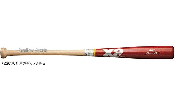 【あす楽対応】 ザナックス 硬式 木製 竹 バット 中学生対応 BHB-1617 バット 硬式用 木製バット Xanax 野球用品 スワロースポーツ