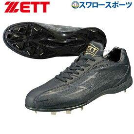 50%OFF ゼット ZETT 樹脂底 埋め込み 金具 スパイク ウイニングロード BSR2276 ゼット スパイク野球部 野球用品 スワロースポーツ