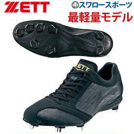 ゼット ZETT スパイク スーパーグランドジャック 金具 埋込み 高校野球対応 BSR2786 スパイク金具 野球部 野球用品 スワロースポーツ