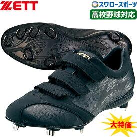 ゼット ZETT 限定 スパイク マジックテープ ベルクロ 3本 ベルト式 マジックベルトスーパーグランドジャック MB 金具 埋め込み 高校野球対応 BSR2786MB 新チーム 野球部 野球用品 スワロースポーツ