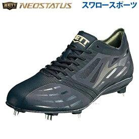 ゼット ZETT 樹脂底 埋込み スパイク ネオステイタス 金具 高校野球対応 BSR2886 ゼット スパイク シューズ 靴 スパイクシューズ 野球部 メンズ 野球用品 スワロースポーツ