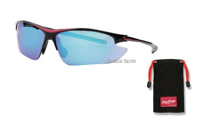 ローリングス 野球 サングラス パフォーマンス RAW7R 設備・備品 Rawlings サングラス 野球 サングラス スポーツ 野球部 野球用品 スワロースポーツ