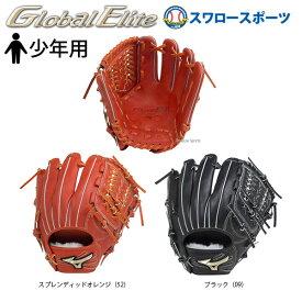 ミズノ 硬式グローブ グラブ グローバルエリート GA Hselection02 ゴールデンエイジ 少年 ジュニア オールラウンド用 1AJGL18010 硬式用 硬式野球 少年野球 野球用品 スワロースポーツ