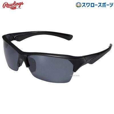ローリングス 野球 サングラス アクセサリー 高校野球対応 偏光レンズ S18S1B アイウェア スポカジ ファッション クリスマスのプレゼント用にも 野球用品 スワロースポーツ