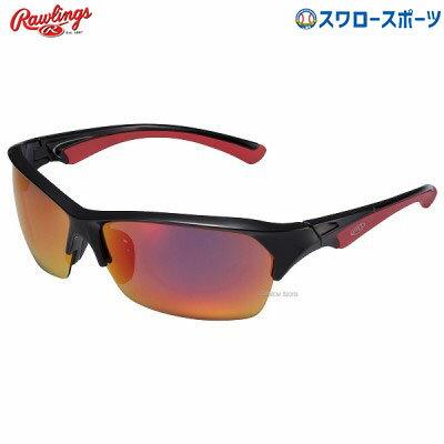 【あす楽対応】 ローリングス 野球 サングラス アクセサリー 偏光レンズ S18S1RD アイウェア スポカジ ファッション クリスマスのプレゼント用にも 野球用品 スワロースポーツ