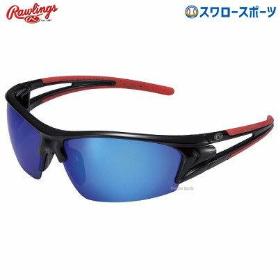 【あす楽対応】 ローリングス 野球 サングラス アクセサリー 偏光レンズ S18S2BL アイウェア スポカジ ファッション クリスマスのプレゼント用にも 野球用品 スワロースポーツ