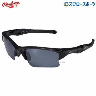 【あす楽対応】 ローリングス 野球 サングラス アクセサリー 偏光レンズ S18S4B アイウェア スポカジ ファッション 野球用品 スワロースポーツ