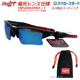 ローリングス 野球 サングラス アクセサリー 偏光レンズ S18S4BL アイウェア スポカジ ファッション 野球部 野球用品 スワロースポーツ