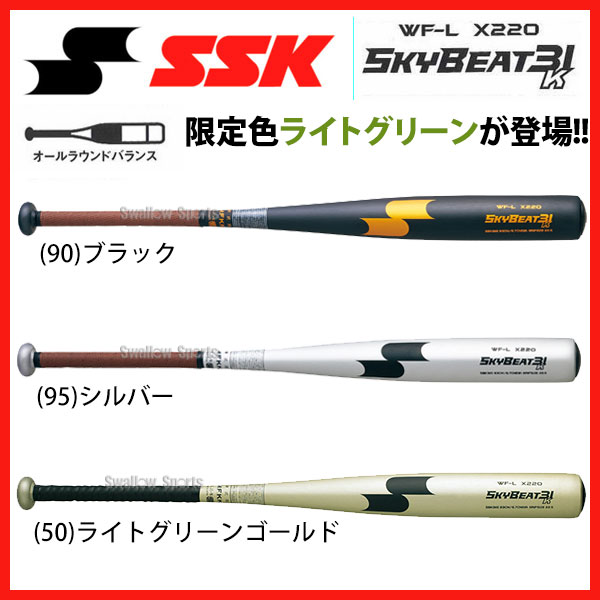 SSK エスエスケイ スカイビート 硬式 金属 バット 31KWF-L SBK3115 バット 硬式用 金属バット sskt 野球用品 スワロースポーツ