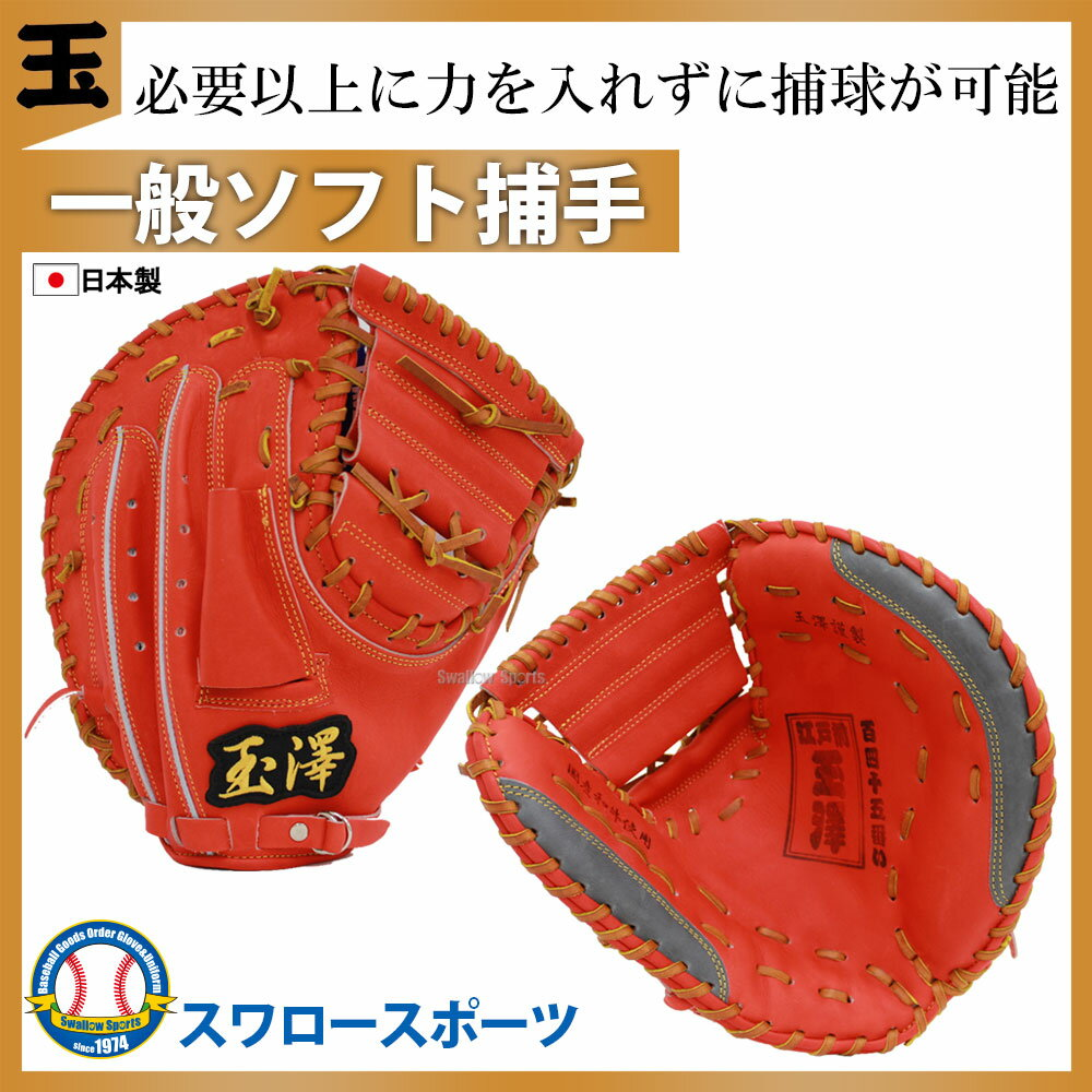 玉澤 タマザワ ソフトボール キャッチャーミット 百四十五番 い 橙色 中型 KANTAMA-145i ソフトボール グローブ キャッチャーミット 野球部 野球用品 スワロースポーツ