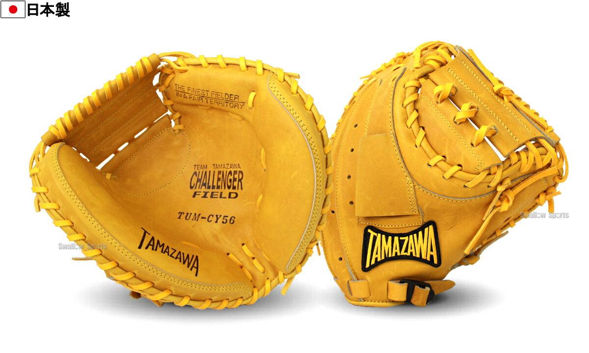 玉澤 タマザワ 少年 軟式 キャッチャーミット CHALLENGER TUM-CY56 グローブ 軟式 キャッチャーミット 少年・ジュニア用 野球用品 スワロースポーツ