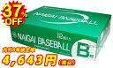 【あす楽対応】 ナイガイ 試合球 軟式ボール B号 naigai-B ※ダース販売(12個入) ボール 軟式 【Sale】 野球用品 スワロースポーツ ■kyo