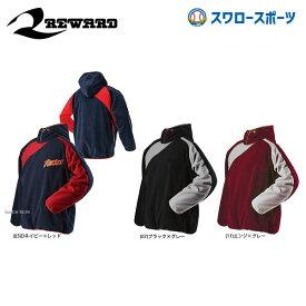 レワード フリースジャケット GW-12 野球部 ソフトボール 部活 野球用品 スワロースポーツ