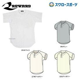 レワード ユニフォーム ハード Yシェイプ 2ボタンシャツ HS-92 トップス スポーツ ウェア ウエア ファッション 野球部 野球用品 スワロースポーツ