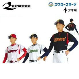 レワード ジュニア ユニフォーム シャツ 少年用 JUS-113 野球部 少年野球 野球用品 スワロースポーツ