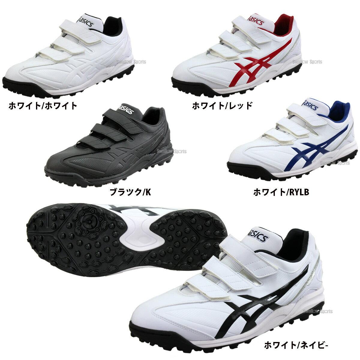 【あす楽対応】 アシックス ベースボール トレーニングシューズ プレスピード TR SFT143 asics 野球 トレーニングシューズ スポーツ 野球 靴 野球用品 スワロースポーツ GSH