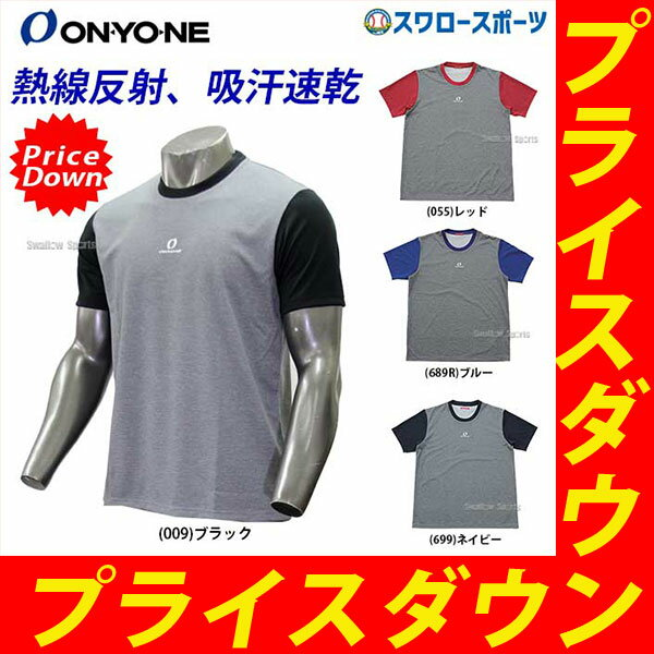【S】オンヨネ ウェア ヘザーテック Tシャツ メンズ OKJ90227 夏 練習着 運動 トレーニング 合宿 涼しい 野球用品 スワロースポーツ