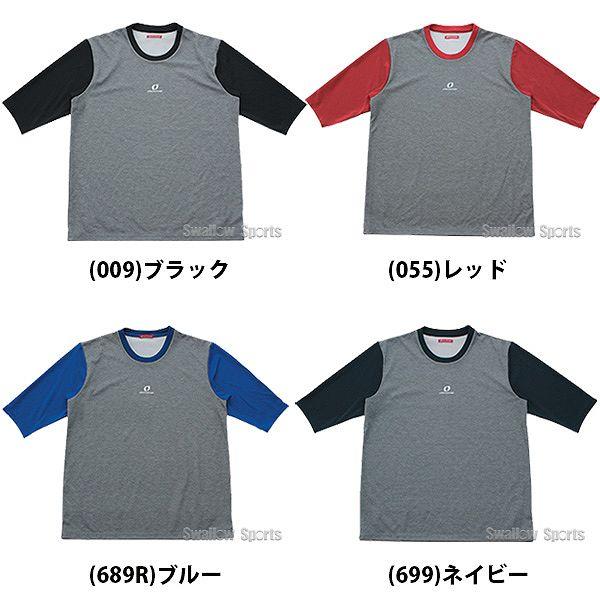 オンヨネ ウェア ヘザーテック 七分袖 シャツ OKJ90228 ウェア ウエア ファッション お年玉や、冬のボーナスのお買い物にも 野球用品 スワロースポーツ