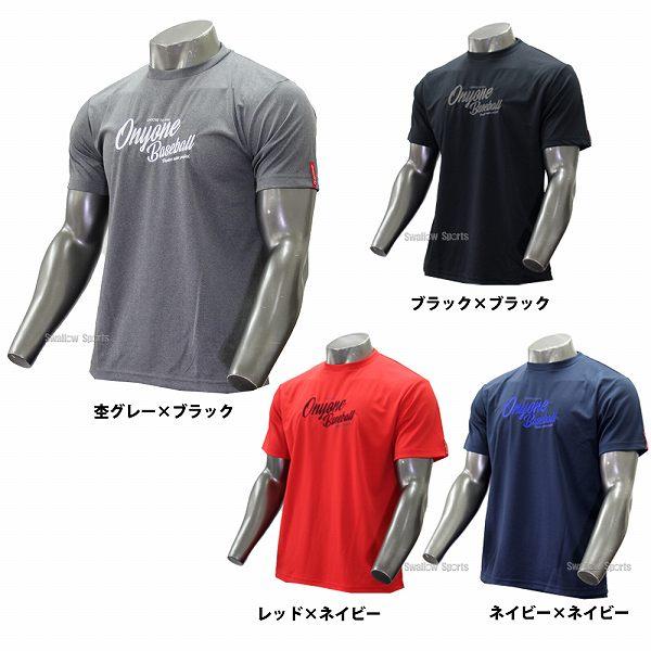 【あす楽対応】 【S】オンヨネ ウェア ブレステック プロ ドライ Tシャツ メンズ OKJ90990 夏 練習着 運動 トレーニング 野球用品 スワロースポーツ