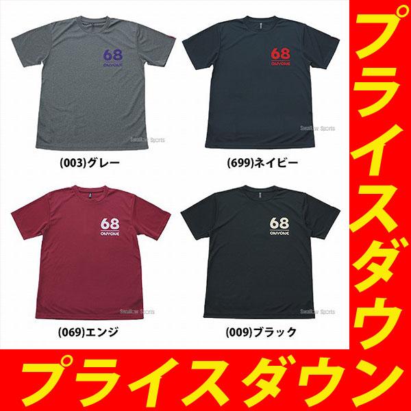 【S】オンヨネ ウェア ブレステック プロ ドライ Tシャツ メンズ OKJ90994 夏 練習着 運動 トレーニング 合宿 涼しい 野球用品 スワロースポーツ