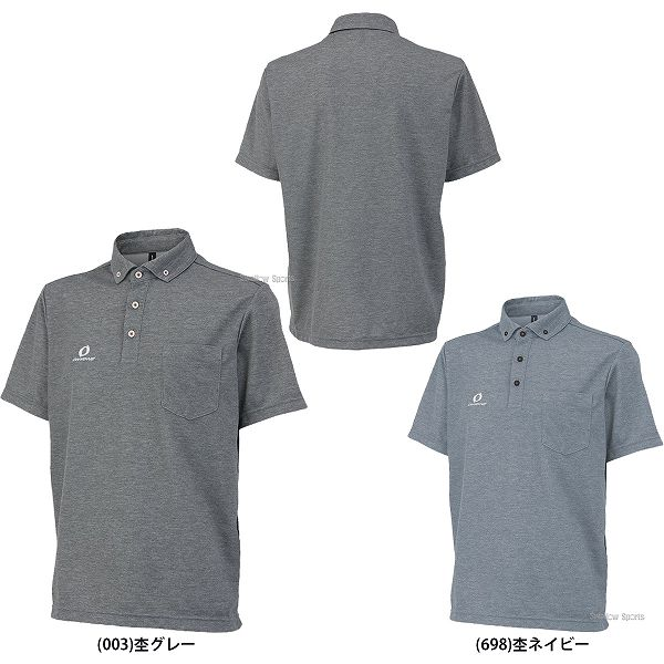 【あす楽対応】 オンヨネ ウェア ヘザーテック ポロシャツ シャツ 半袖 OKJ99757 夏 野球部 合宿 新チーム 涼しい 野球用品 スワロースポーツ