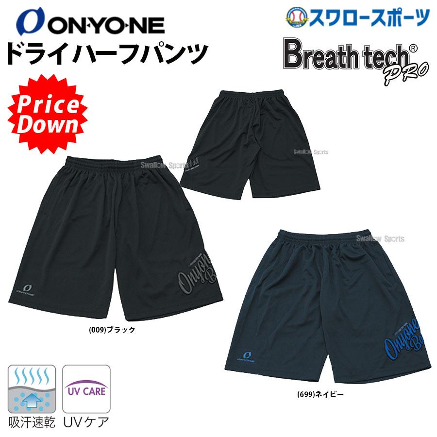 【S】オンヨネ ウェア ブレステック プロ ドライ ハーフパンツ メンズ スポーツ OKP90991 野球用品 スワロースポーツ