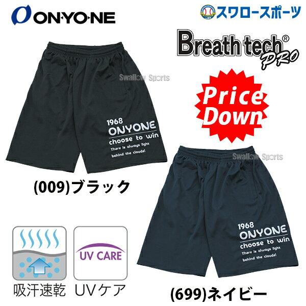 【S】オンヨネ ウェア ブレステック プロ ドライ ハーフパンツ メンズ スポーツ OKP90995 野球用品 スワロースポーツ