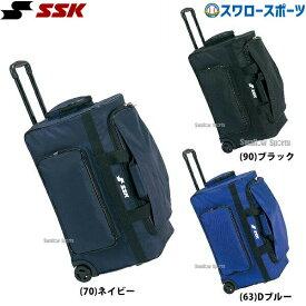 SSK エスエスケイ バッグ バック 消音キャスターバッグ BH3001 野球部 野球用品 スワロースポーツ