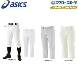 アシックス ベースボール ゴールドステージ スクールゲーム 野球 ユニフォームパンツ 公式戦対応 ズボン (ショートフィット) BAP014 ウエア ユニホーム ウェア 高校野球 asics 野球部 野球用品 スワロースポーツ
