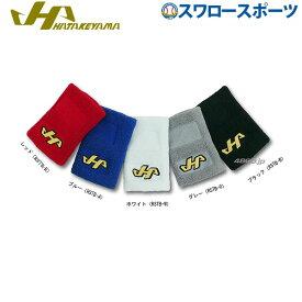ハタケヤマ HATAKEYAMA リストバンド(片手) RSTB 野球部 野球用品 スワロースポーツ