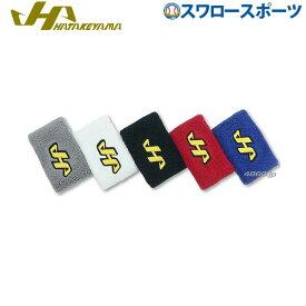 ハタケヤマ HATAKEYAMA リストバンドショート(両手) RSTBS 野球部 野球用品 スワロースポーツ