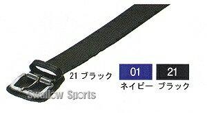 ハイゴールド ベルト HV-818 ウエア ウェア ベルト HI-GOLD 野球部 野球用品 スワロースポーツ