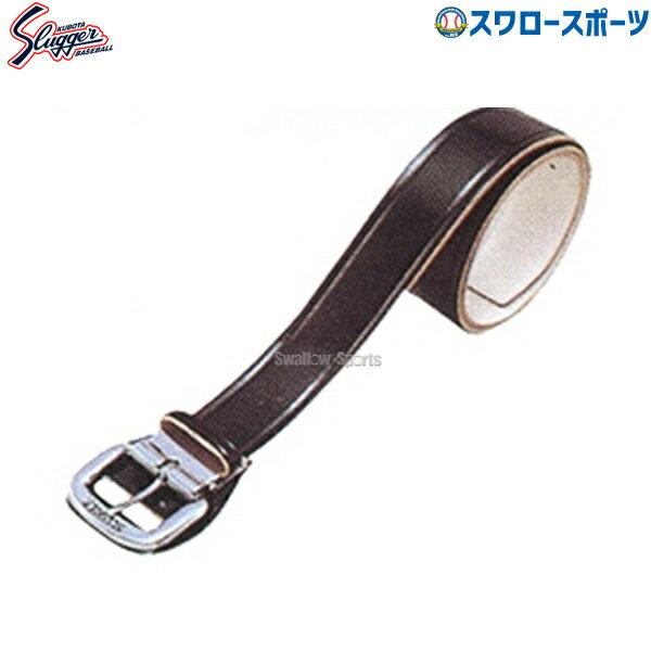 久保田スラッガー ベルト(合成皮革) Q-12 ウエア ウェア ベルト 野球部 野球用品 スワロースポーツ