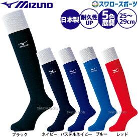 ミズノ カラーソックス 52UW83 ウエア ウェア Mizuno 靴下 野球部 野球用品 スワロースポーツ