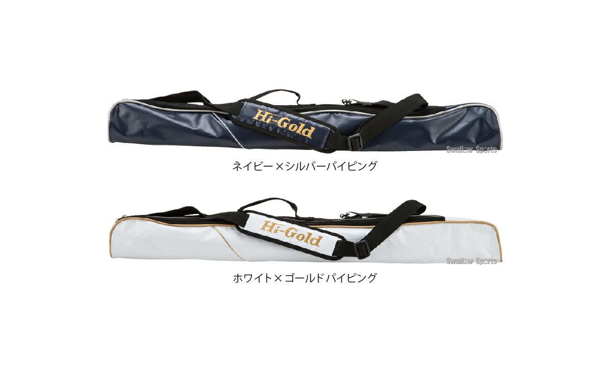 ハイゴールド 一般用 バットケース 1〜2本入り HBC-C212 バット 硬式用 木製バット HI-GOLD 野球用品 スワロースポーツ ■kbg
