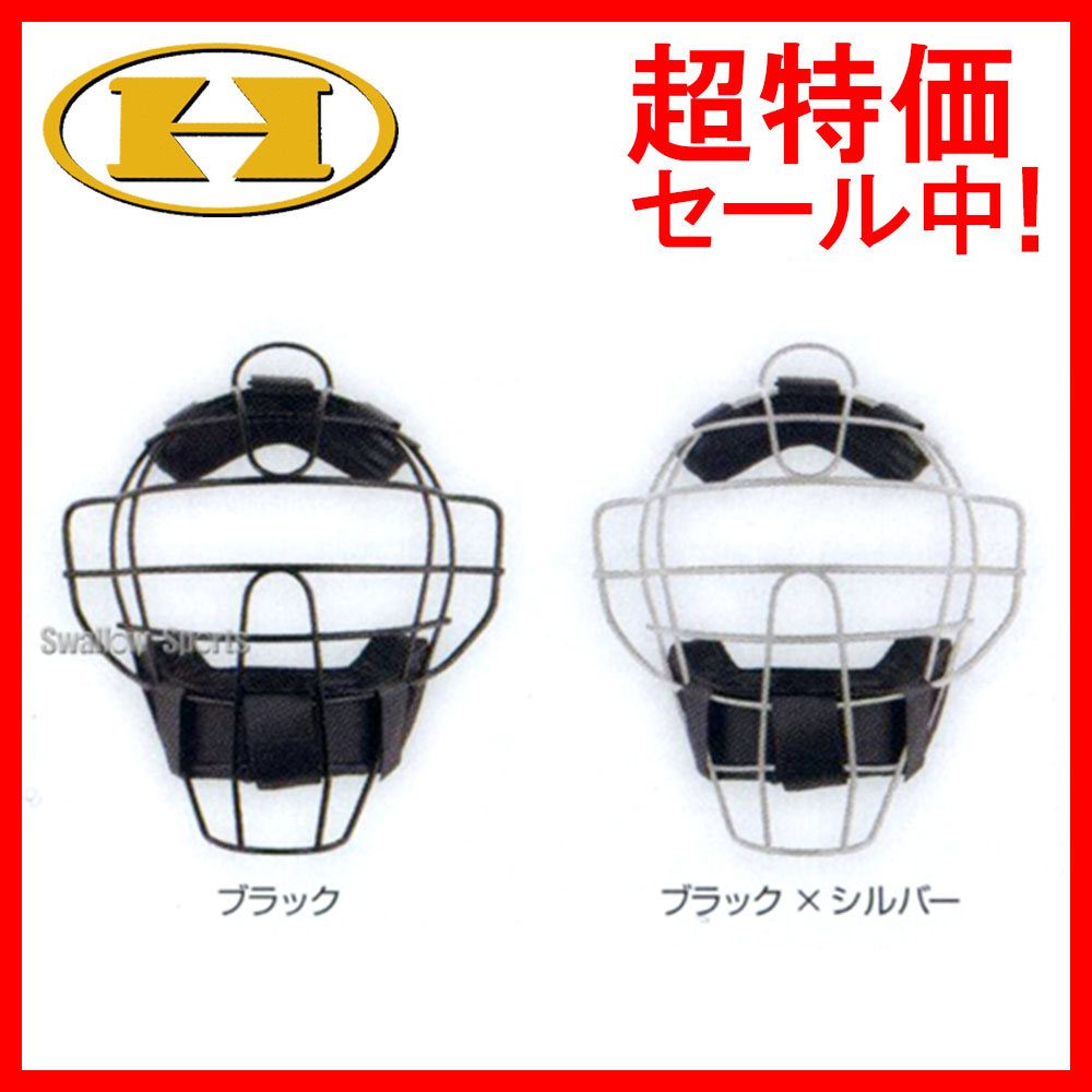 ハイゴールド アンパイアマスク 軟式用 ワイヤー マスク MKR-333 審判用品 HI-GOLD 野球部 野球用品 スワロースポーツ