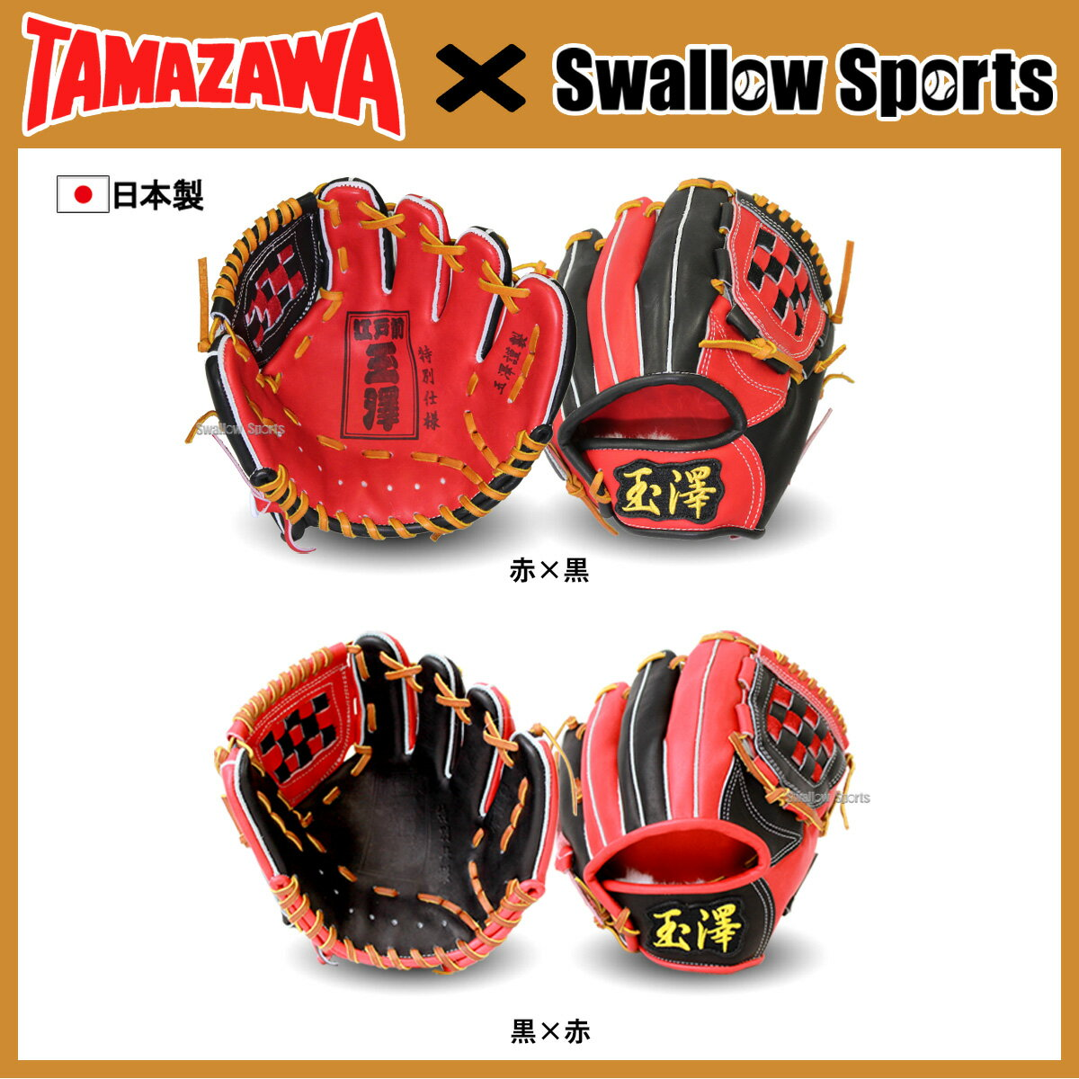 【あす楽対応】 玉澤 タマザワ スワロー限定 トレーニンググローブ グラブ TTG-15SW グローブ 硬式 野球用品 スワロースポーツ