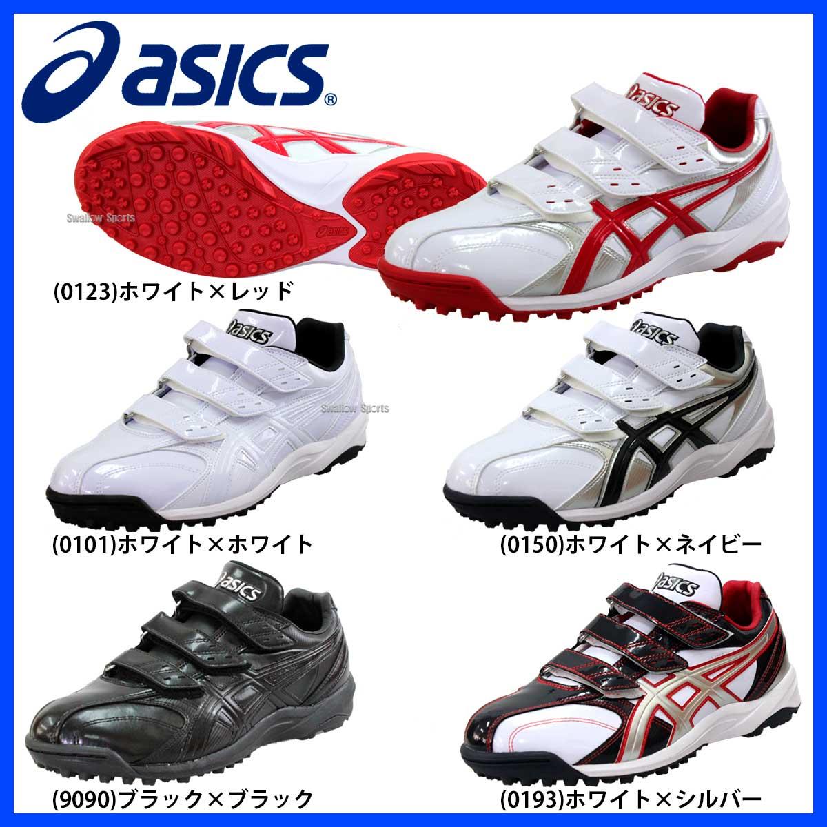 アシックスベースボール トレーニングシューズ ビーミングラスター TR SFT142 野球 トレーニングシューズ スポーツ 野球 靴 野球用品 スワロースポーツ